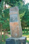 Stryzhavka. Monument builders of headquarters A. Hitler, Vinnytsia Region, Monuments
