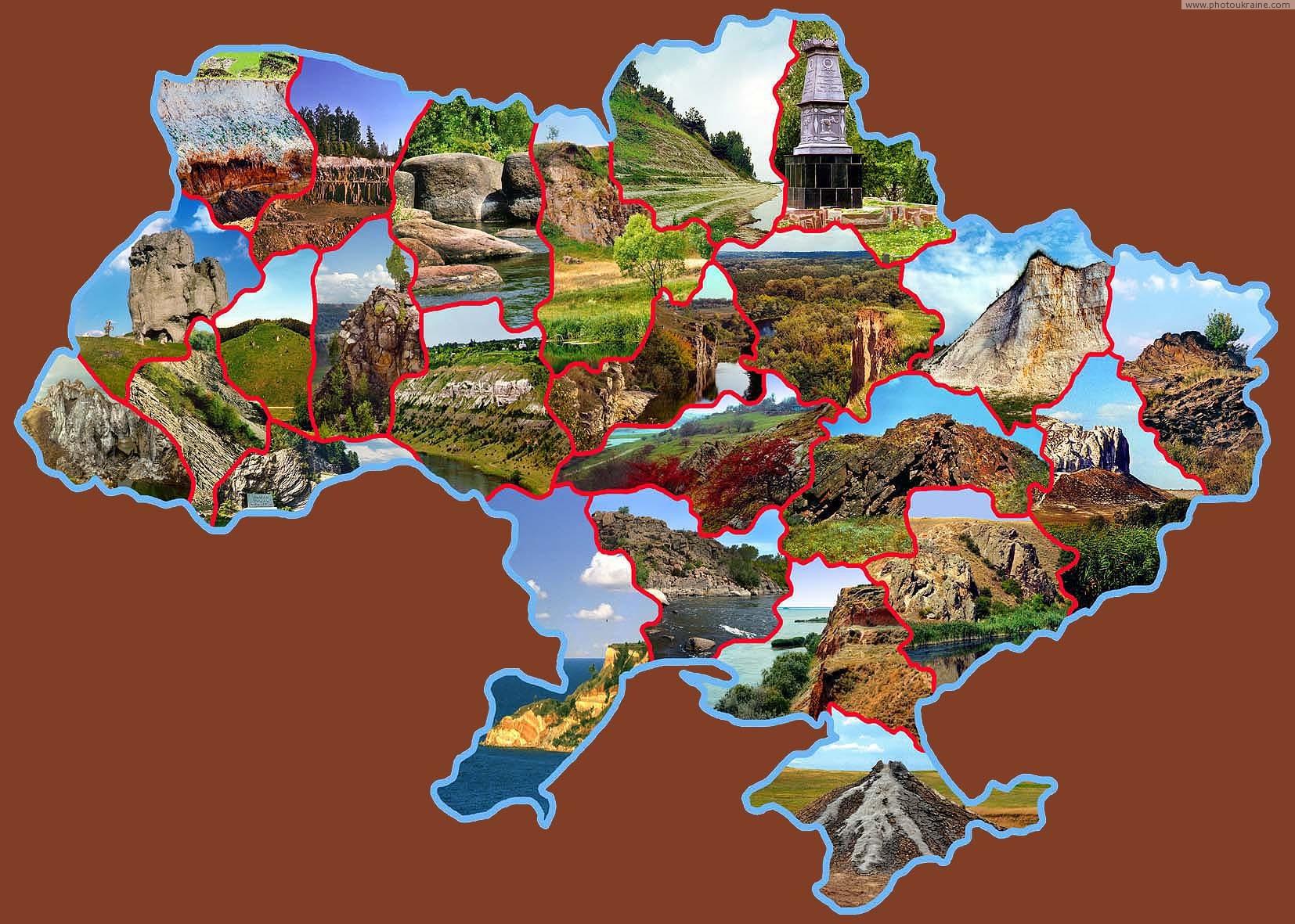 Геологічні пам'ятки України