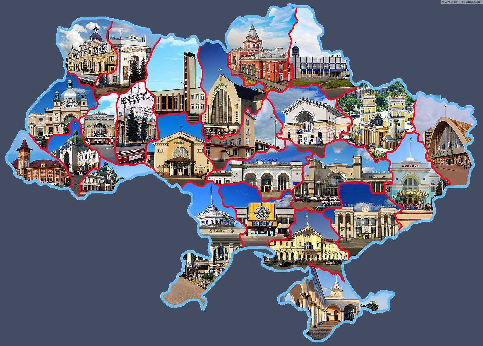Железнодорожные вокзалы центров административных областей Украины