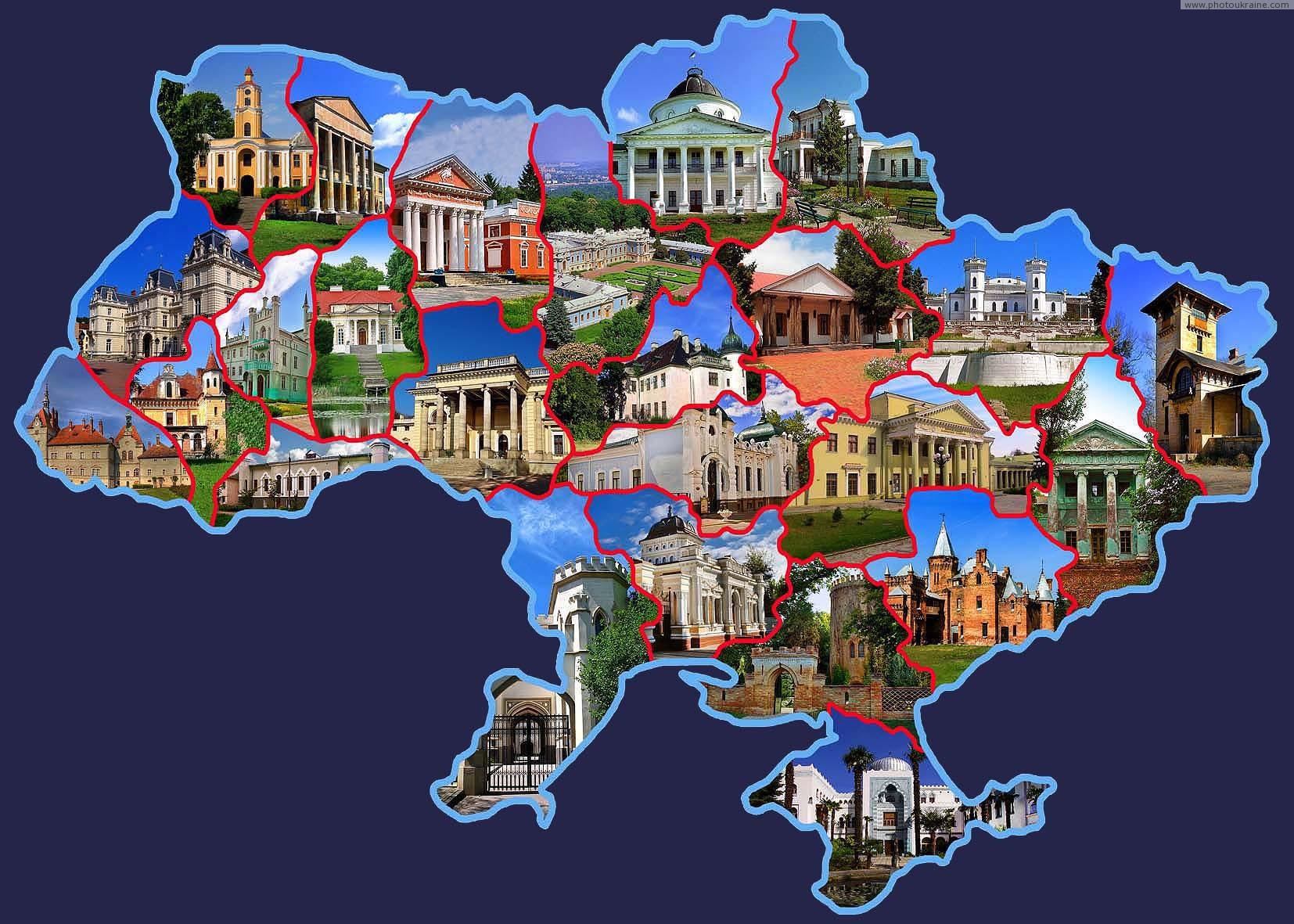 Дворцы и усадьбы Украины