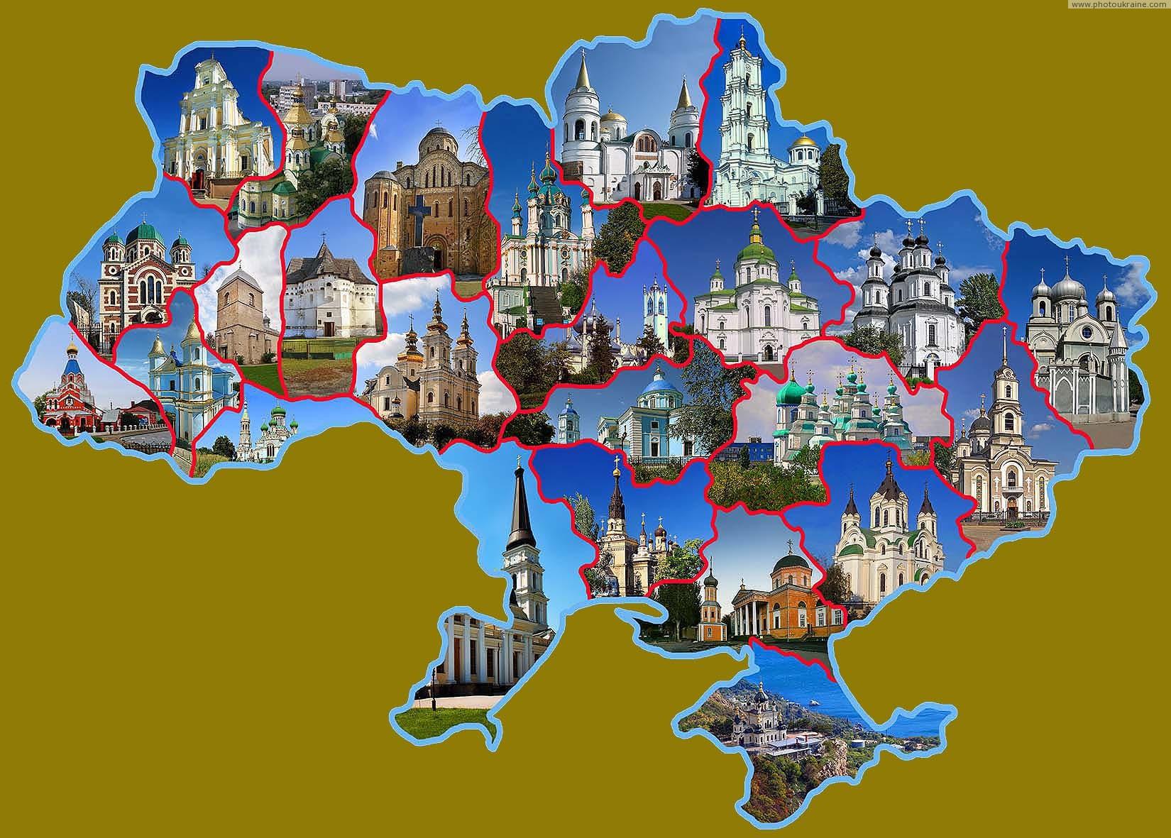 Православные храмы Украины