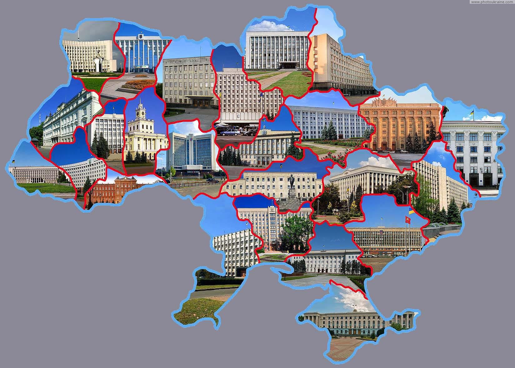 Государственные областные администрации Украины