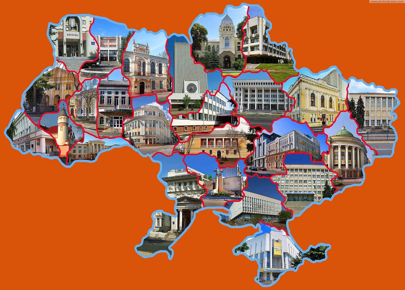 Библиотеки Украины
