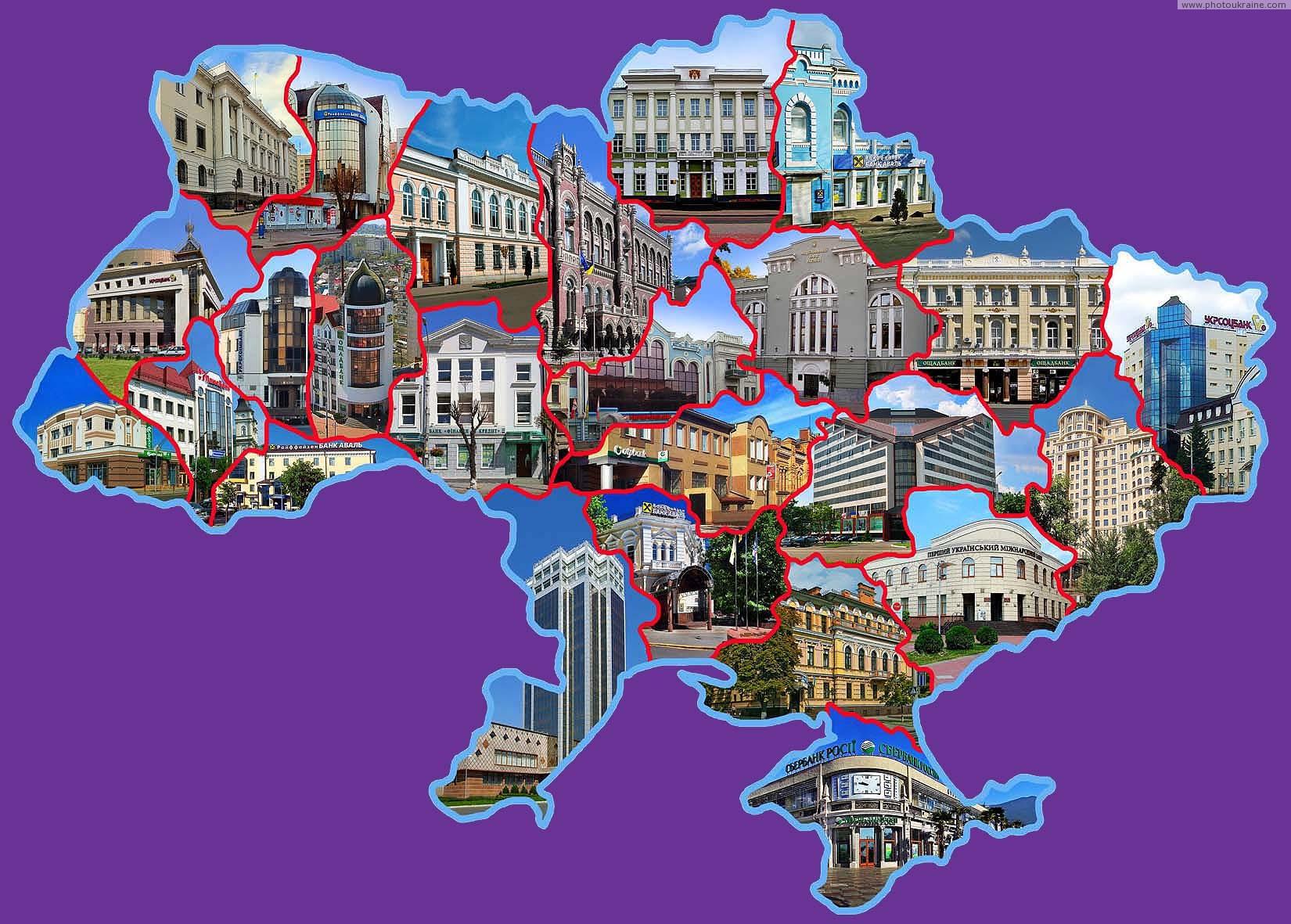 Банковские организации Украины