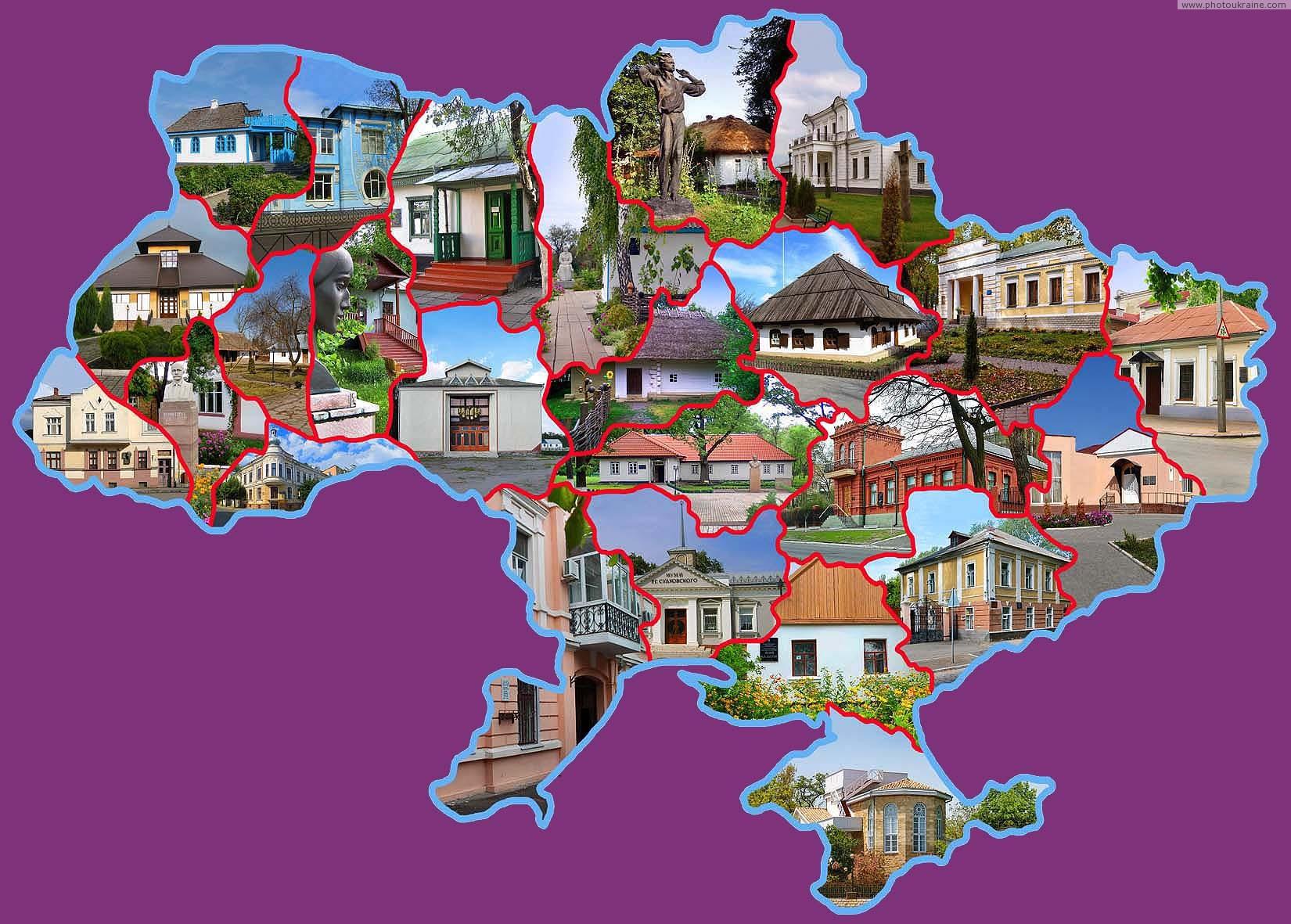 Мемориальные музеи Украины