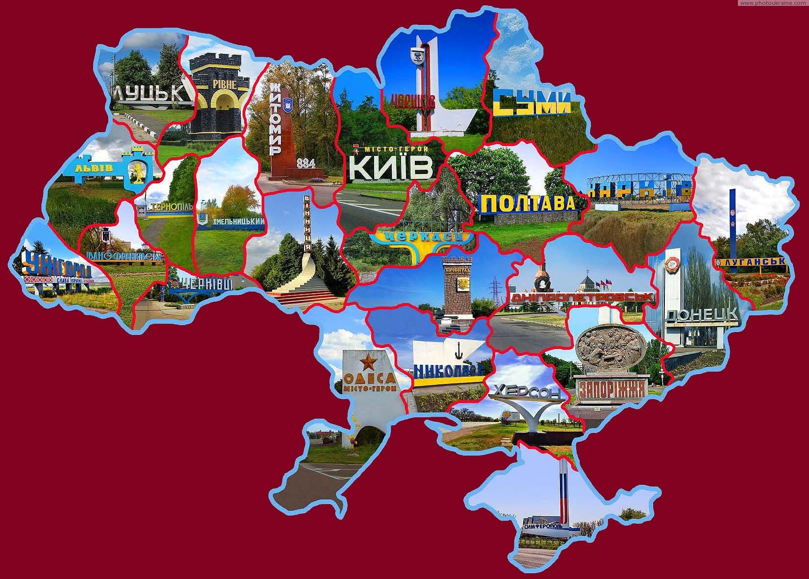 Дорожные знаки центров административных областей Украины