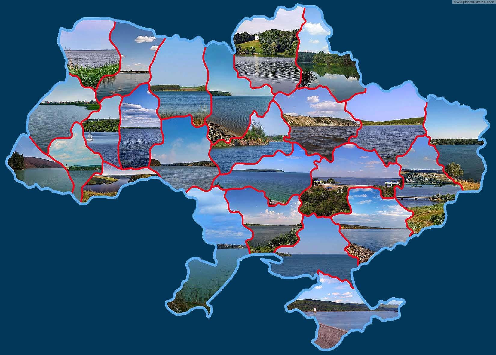 Водохранилища Украины