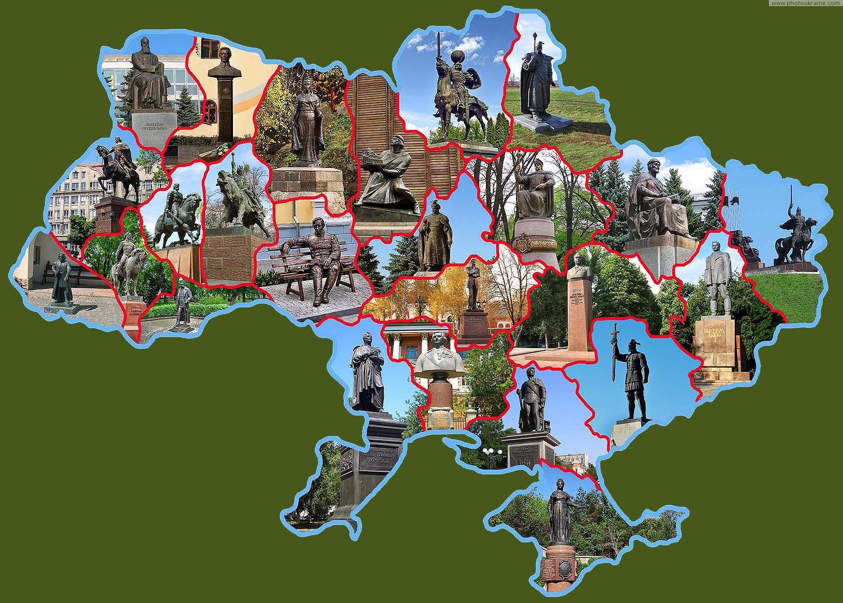 Пам'ятники державним діячам