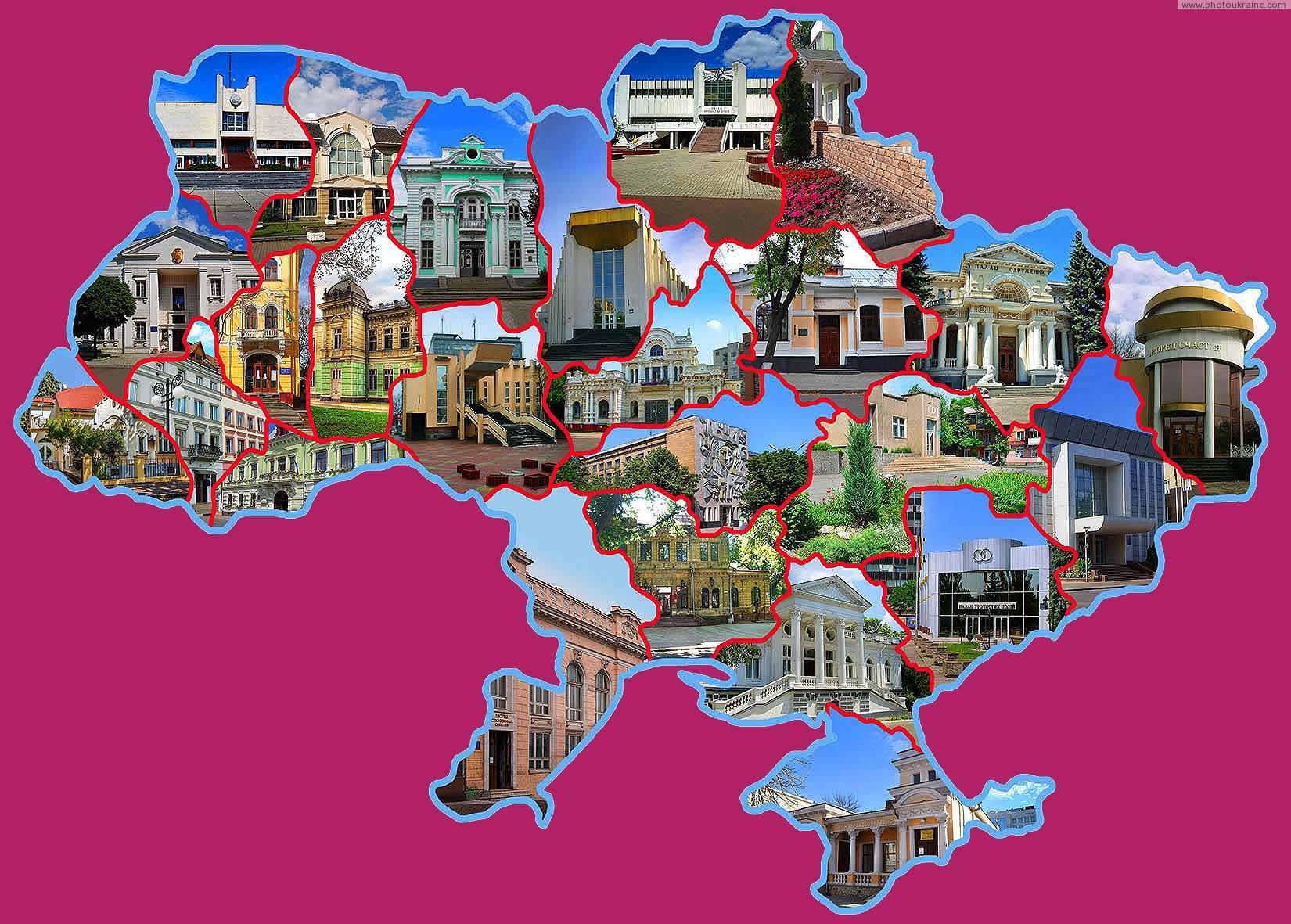 Дворцы бракосочетания Украины