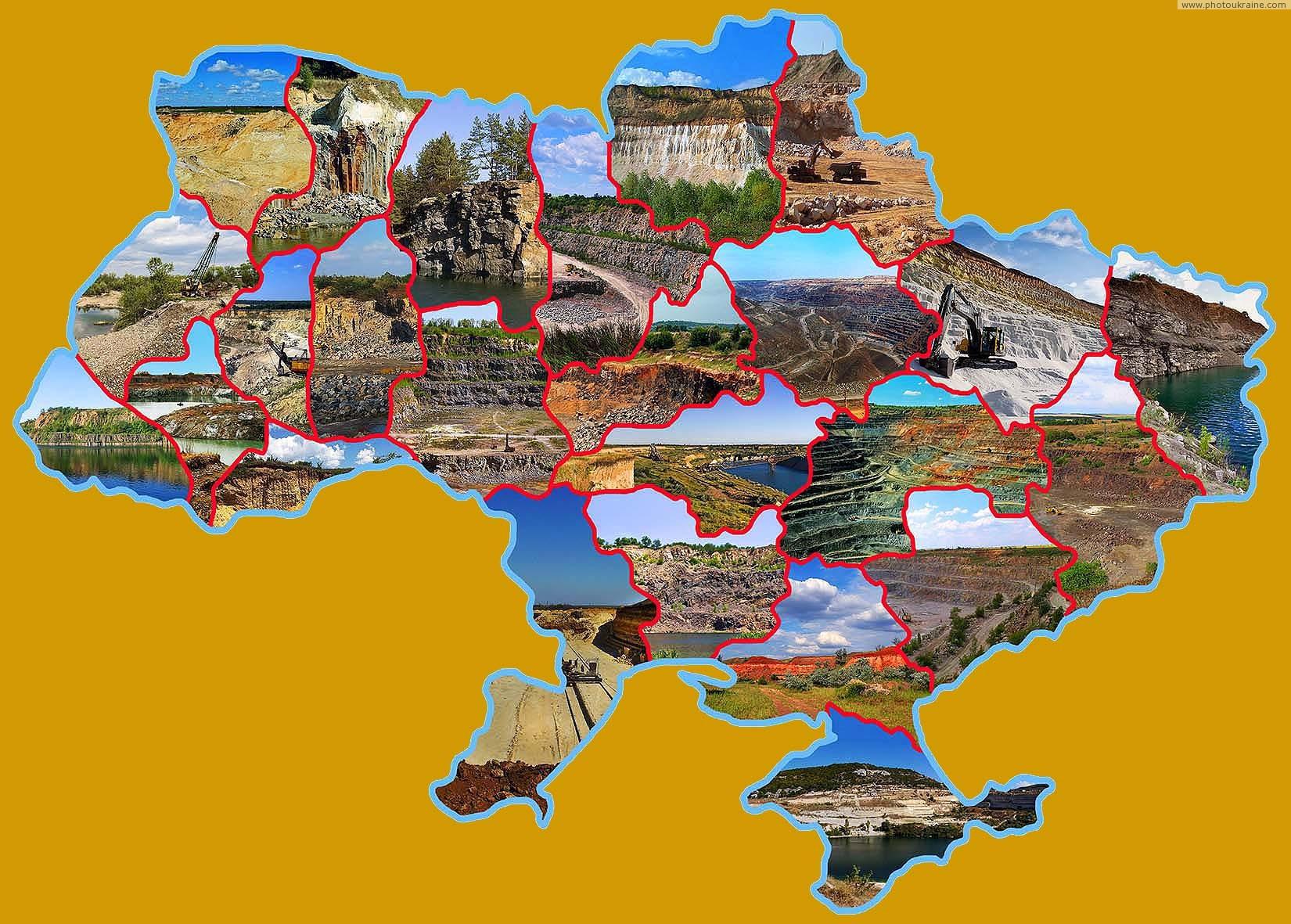 Карьеры по добыче полезных ископаемых Украины