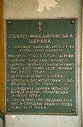 Волинська область photo ukraine