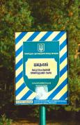 Gebiet Wolynsk photo ukraine