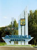 Донецкая область photo ukraine